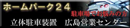 「立体駐車装置 広島営業センター」駐車場でお困りの方はホームパーク24
